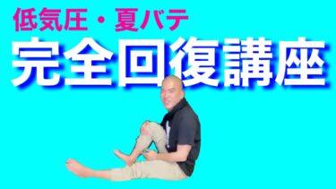【低気圧&夏バテ完全回復講座】パワンムクタアーサナと完全呼吸
