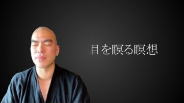 目を瞑る瞑想 – 目を閉じると世界は崩壊する(難易度★)