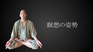 瞑想の姿勢 – 基本的な3つと座禅が組めない人のための2つ(難易度★)