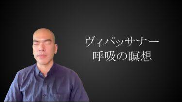 ヴィパッサナー瞑想【入門編】呼吸の瞑想(難易度★★)