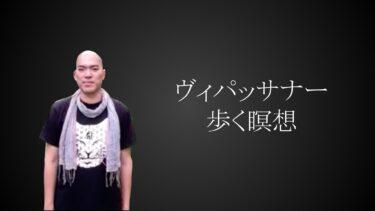ヴィパッサナー瞑想 – 入門編⑥歩く瞑想(難易度★★)