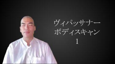 ヴィパッサナー瞑想【入門編③】ボディスキャン瞑想その1(難易度★★★)