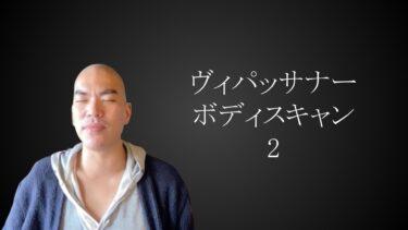 ヴィパッサナー瞑想【入門編④】ボディスキャン瞑想その2(難易度★★★)