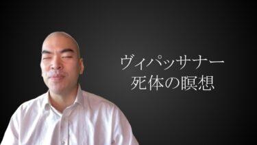 ヴィパッサナー瞑想 【入門編⑨】死体の瞑想(難易度★)