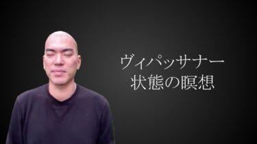 ヴィパッサナー瞑想 – 入門編⑦状態の瞑想(難易度★★)