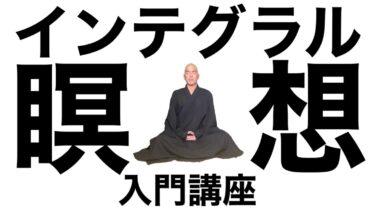 インテグラル瞑想入門講座