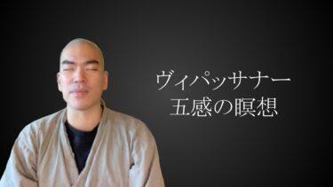 ヴィパッサナー瞑想 【入門編⑪】五感の瞑想(難易度★★)